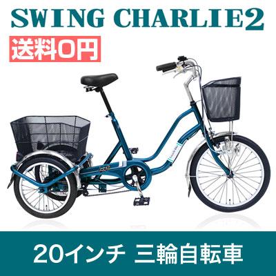 三輪自転車 20インチ/16インチ スイングチャーリー 安全 ロック