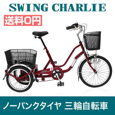 三輪自転車 20インチ/16インチ ノーパンク スイングチャーリー 安全 ロック