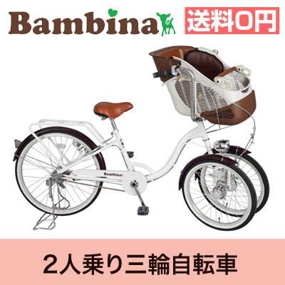 二人乗り自転車 三輪自転車 バンビーナ ママチャリ チャイルドシート付き 20インチ/24インチ 子供 安全 BAA