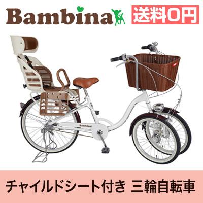 二人乗り自転車 三輪自転車 バンビーナ ママチャリ チャイルドシート付き バスケット付き 20インチ/24インチ 子供 安全 BAA