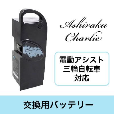 交換用バッテリー リチウムイオンバッテリー アシらくチャーリー 電動アシスト自転車 三輪自転車
