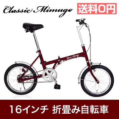 クラシックミムゴ 自転車 折畳み 折り畳み 折りたたみ 16インチ マウンテンバイク シティサイクル レッド おしゃれ