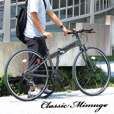 クラシックミムゴ 自転車 折畳み 7段階ギア シマノ 折り畳み 折りたたみ 700C マウンテンバイク シティサイクル ガンメタ おしゃれ レトロ