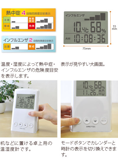 【熱中症対策】温度計 熱中症対策グッズ 湿度計 温湿度計 デジタル 熱中症計 熱中症とインフルエンザの危険度をお知らせ!デジタル温湿度計