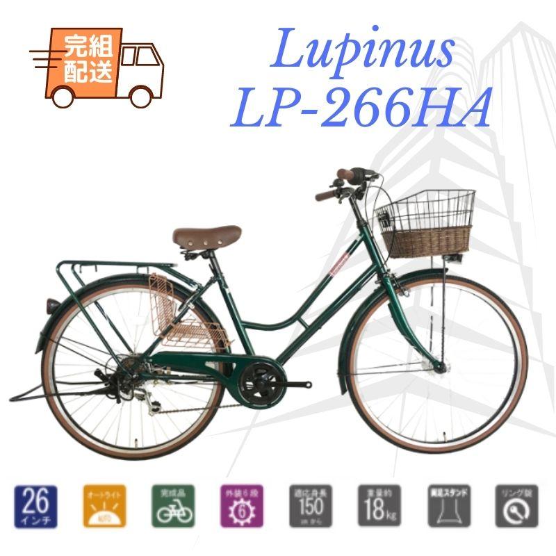 地域限定品 送料無料 商品 完組配送 シティサイクル LEDオートライト 自転車 5カラー 26インチ LP-266HA Lupinusルピナス 激安 外装6段 ママチャリ