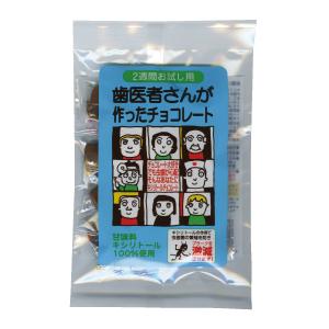 【送料無料】歯医者さんが作ったチョコレート / 2週間お試し用 1カートン(40袋) ☆3980円以上で送料無料