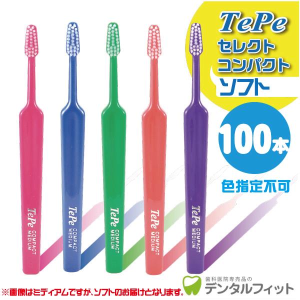 【送料無料】Tepe テペ 歯ブラシ セレクトコンパクト/ソフト 100本入り