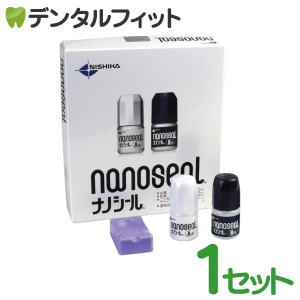 ナノシール 1セット 知覚過敏抑制材料[日本歯科薬品]