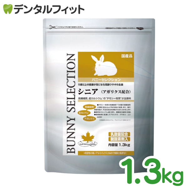 室内飼いウサギ用 高品質総合栄養フード 卸売り 正規逆輸入品 最大250円OFFクーポンあり 9 1 09:59迄 バニーセレクション 1袋 1.3kg シニア うさぎ 固形タイプ 餌