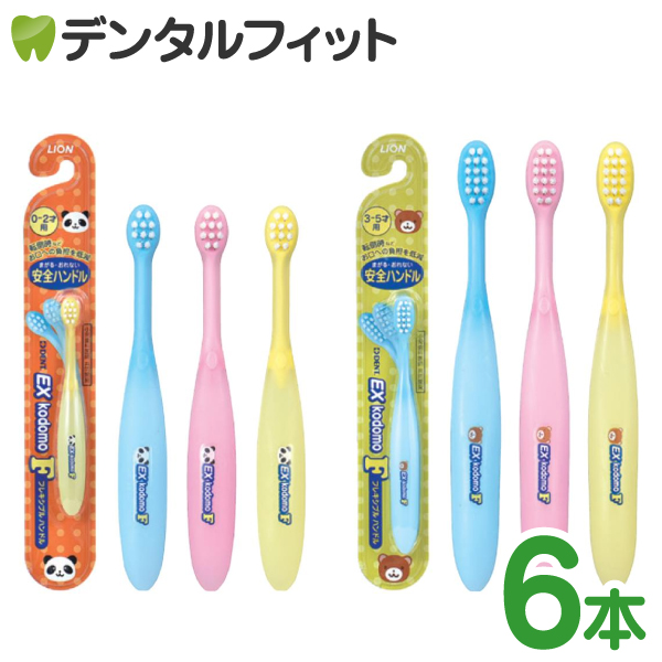 安心設計の曲がるネック歯ブラシ WEB限定 ライオン EX kodomo F 年齢に合わせた毛のかたさが選べる ふつう 6本入 3~5才用 やわらかめ 0~2才用 休み