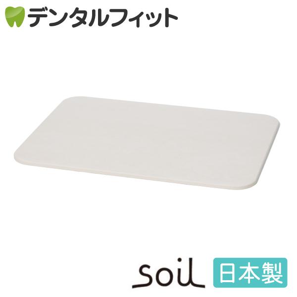 【送料無料】soil(ソイル) バスマット ライト 1枚 日本製 珪藻土 イスルギ 早乾