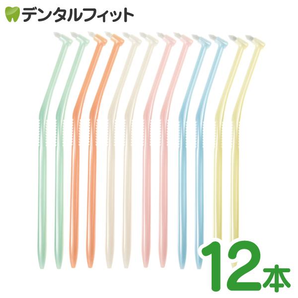 日本正規代理店品 毛のカット具合やハンドル ヘッドの角度など 正規品 歯科医院様と共に考えられたワンタフトです 先着200円OFFクーポンあり メール便選択で送料無料 ラピス 12本入 メール便4点まで LA-001 Mふつう ワンタフトブラシ 6色アソート