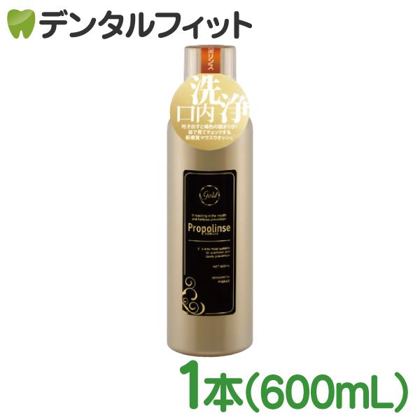 送料無料でお届けします 取れた汚れが目に見える洗口液 ヒアルロン酸配合 エントリーでポイント4倍 2 26迄 ゴールド プロポリンス マウスウォッシュ 600mL 買物 ボトルタイプ