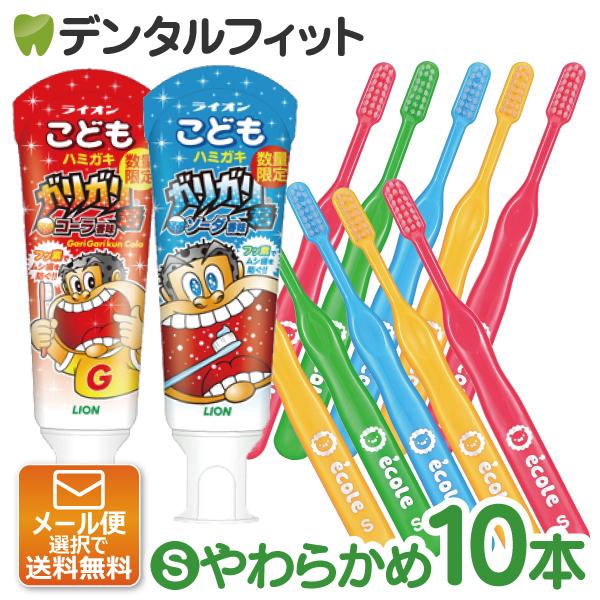 子供用歯ブラシ10本にガリガリ君の歯磨き粉2本のセットです。 【メール便選択で送料無料】子供用 歯ブラシ「リセラ エコル」Sやわらかめ10本とこどもハミガキガリガリ君2本(ソーダ、コーラ各1本)セット【Ciメディカル 歯ブラシ】