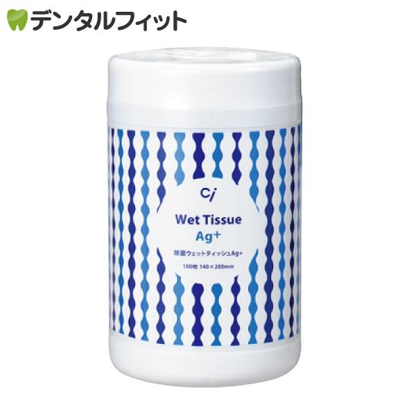 【送料無料】除菌ウェットティッシュAg+ / 1箱(100枚)