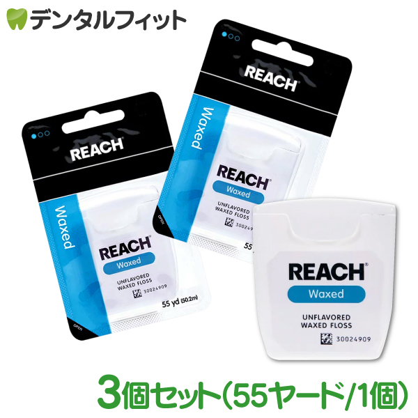 メール便選択で送料無料 J REACH リーチ デンタルフロス 日本製 55ヤード ノンフレーバー 50.3m ×3個入り 直営店 ワックス メール便4点まで
