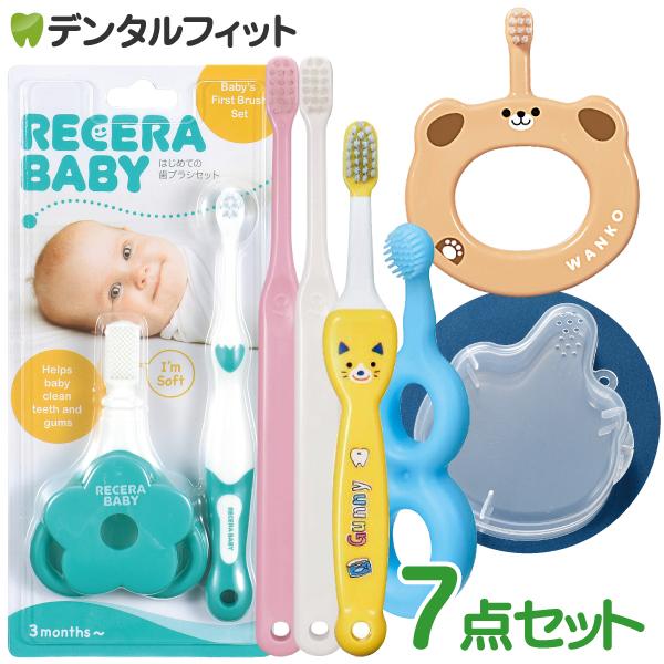 乳歯の生え始めから仕上げ磨きまで。お子さまの成長と共に最適な歯ブラシを! 【メール便選択で送料無料】ベビーキッズ歯ブラシ7点セット(歯ブラシ/仕上げ用歯ブラシ/専用ケース)生後3ヵ月~【Ciメディカル 歯ブラシ】仕上げ磨き お出かけ 持ち歩き用