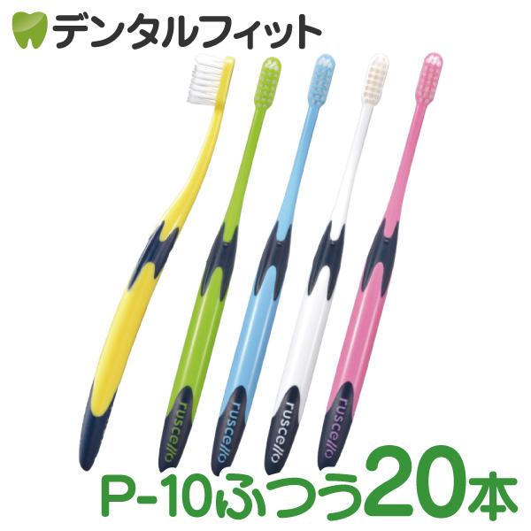 歯周疾患の方向けに最適な歯ブラシです。 【送料無料】ルシェロ P-10Mぺリオ / ふつう 20本入り
