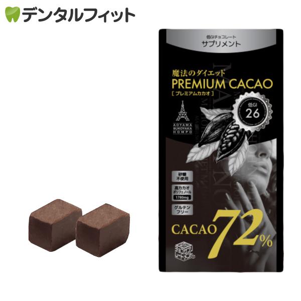 砂糖不使用 低GIでありながら 香り高く味わい深い世界最高峰のブランドチョコレートを手軽に美味しくお召し上がりいただけます クール便対象商品 魔法のダイエット プレミアム ビースリー プレミアムカカオ 1袋 配合 低GI高機能チョコレートサプリメント 70g ダイエットビフィズス菌B-3EX 出群 高カカオ72% 今だけスーパーセール限定 40粒