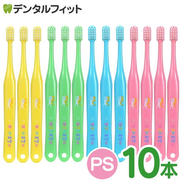 お子さんがはじめて使う歯ブラシ がコンセプトの歯ブラシです メール便選択で送料無料 オーラルケア タフト17 2020春夏新作 歯ブラシ カラーアソート PS メール便2点まで プレミアムソフト 10本 マーケット