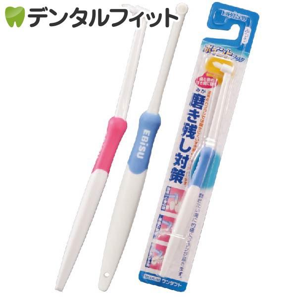 歯ブラシだけでは届きにくい部位のプラーク対応に。 エビス ポイントブラシ インアングルワンタフト