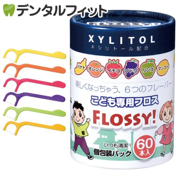 【スーパーSALE限定10%OFF】こども専用フロス FLOSSY!(フロッシー) 1箱(個包装/60本入)