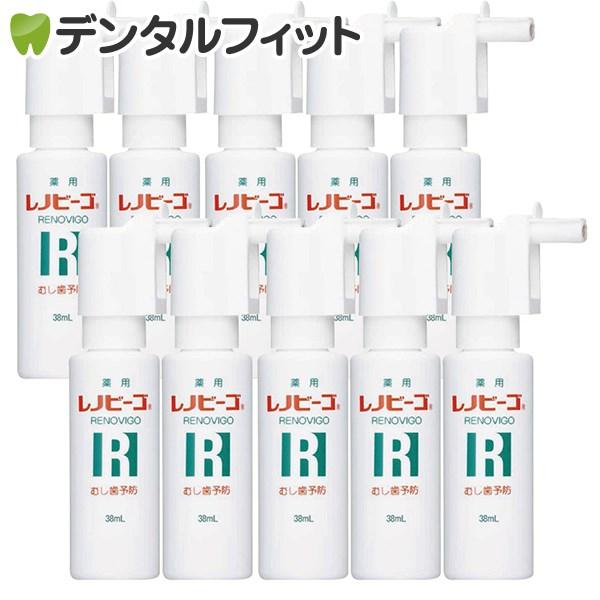 【送料無料】レノビーゴ 10本(38ml/本)むし歯 発生進行予防 乳幼児からのむし歯予防