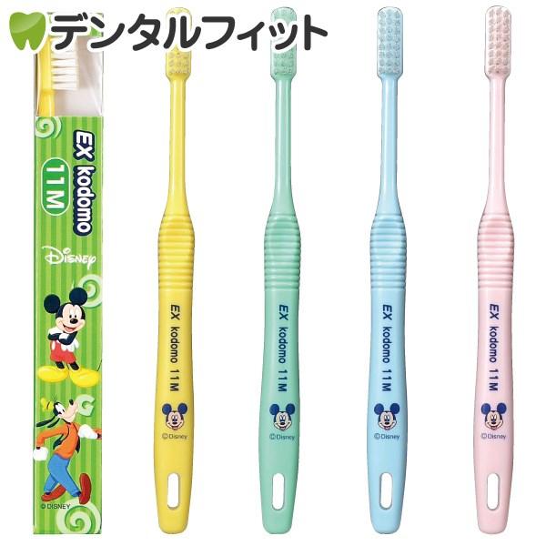 キャラクター歯ブラシで楽しくブラッシング 期間限定お試し価格 EX kodomo ディズニー 歯ブラシ [宅送] 11M 混合歯列後期用 4本入り 8~12歳