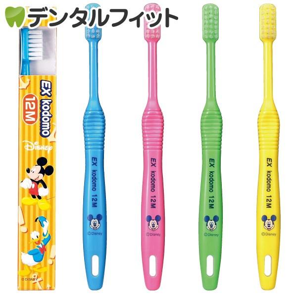セール特別価格 キャラクター歯ブラシで楽しくブラッシング EX kodomo 予約販売 ディズニー 12M 5~9歳 4本入り 混合歯列後前期