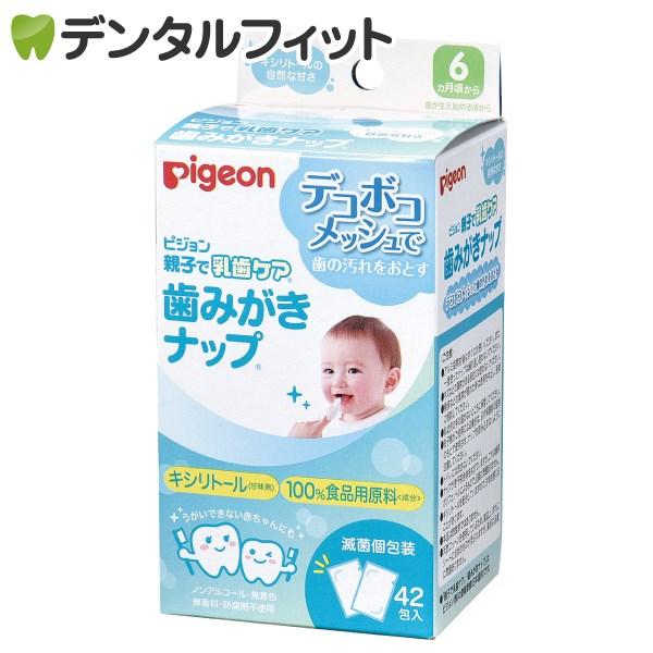新作 大人気 キシリトール入の個包装シートで拭くだけ簡単乳歯ケア 歯みがきナップ 公式 42包 1箱