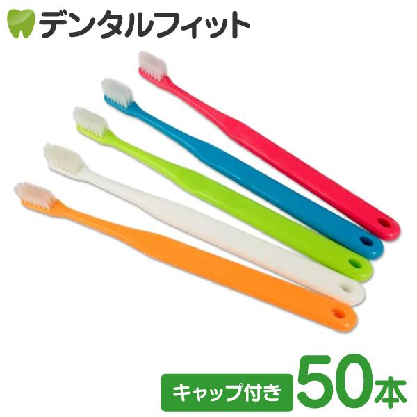 Ci 702 極薄ヘッド(スライドキャップ付) / Mふつう 50本入【Ciメディカル 歯ブラシ】