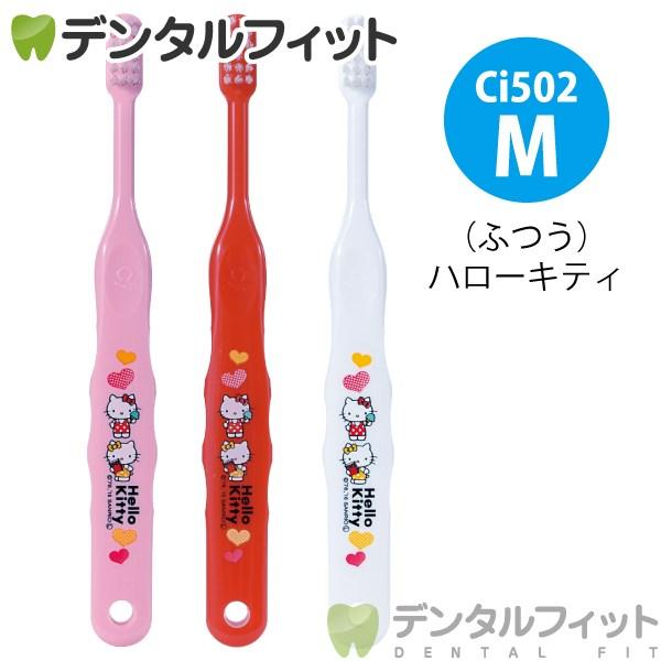 大人気のサンリオキャラクター歯ブラシが3色アソートで新登場 Ci サンリオ502 3色アソート キティ Ciメディカル 歯ブラシ 捧呈 本物 3本入 Mふつう