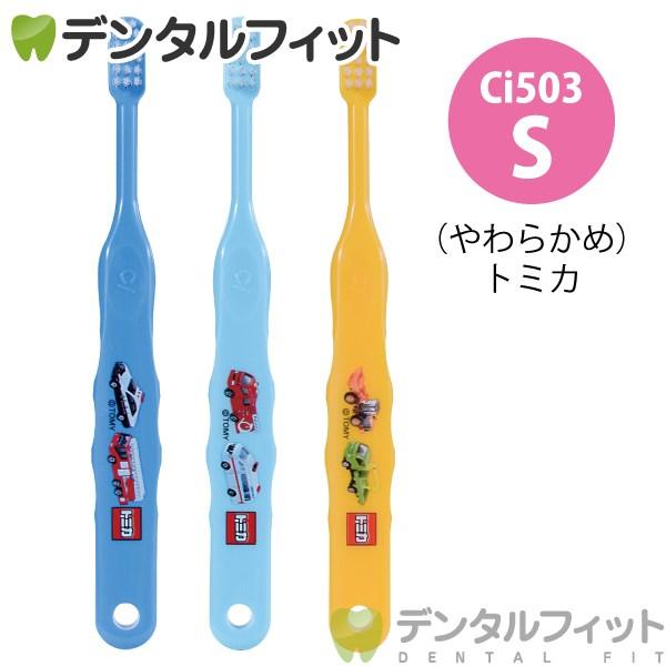 大人気のトミカキャラクター歯ブラシが3色アソートで新登場 Ci 新作 人気 トミカ503 3色アソート 数量限定 3本入 Sやわらかめ Ciメディカル 歯ブラシ