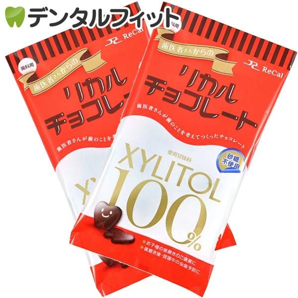 宅送 甘味料にキシリトール100%なので虫歯が心配な方におすすめのチョコレートです 歯医者さんが作ったチョコレートが好きな方にもおすすめ クール便対象商品 公式 歯医者さんからのリカルチョコレート 袋 60g 2袋セット