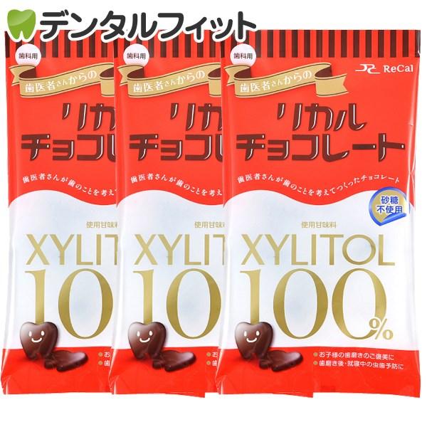 特価品コーナー☆ 甘味料にキシリトール100%なので虫歯が心配な方におすすめのチョコレートです 歯医者さんが作ったチョコレートが好きな方にもおすすめ クール便対象商品 歯医者さんからのリカルチョコレート 3袋セット 袋 60g 売店