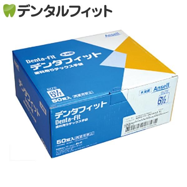 【送料無料】デンタフィット(歯科用ラテックス手袋 左右別・立体グローブ パウダーフリー) / 5.5サイズ / 1箱(50双入り)