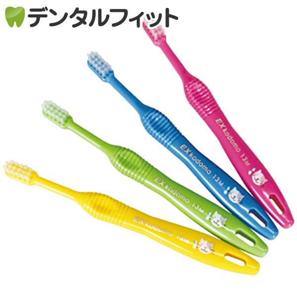 6歳までのお子様向け歯科専用歯ブラシ 日本限定 送料無料 DENT.EX kodomo 13S 20本入り 乳幼児用 大注目 ネコ 0~6歳
