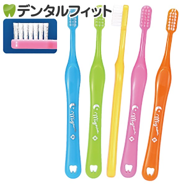 持ちやすい小児用歯ブラシです メール便選択で送料無料 Mignon-ミニョン- スピード対応 全国送料無料 歯ブラシ デポー メール便2点まで 20本入り Ciメディカル Sやわらかめ