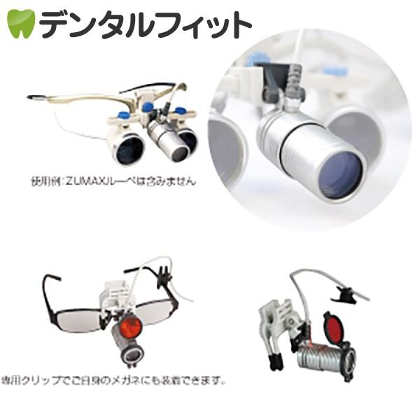 【送料無料】ZUMAXプロルーペ(歯科用ルーペ)LEDヘッドライト HL8300