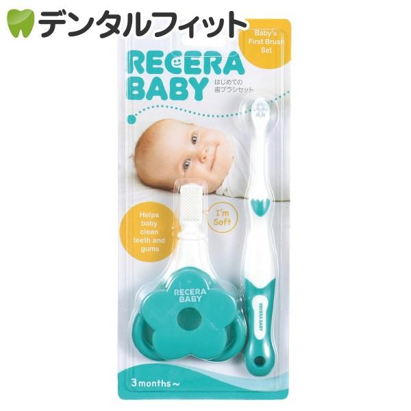 赤ちゃんの歯みがきデビューに 驚きの値段で 正規品送料無料 ベビー用シリコン歯ブラシ はじめての歯ブラシセット リセラベビー