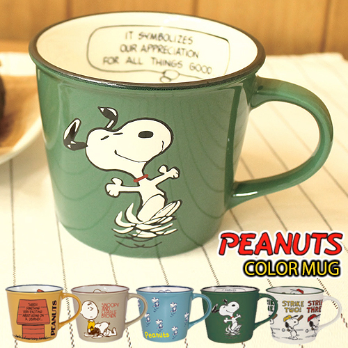 あす楽対応 スヌーピー SNOOPY マグ マグカップ 新色追加して再販 Peanuts ピーナッツ おしゃれ かわいい PEANUTS カラーマグ 購買 MUG COLOR