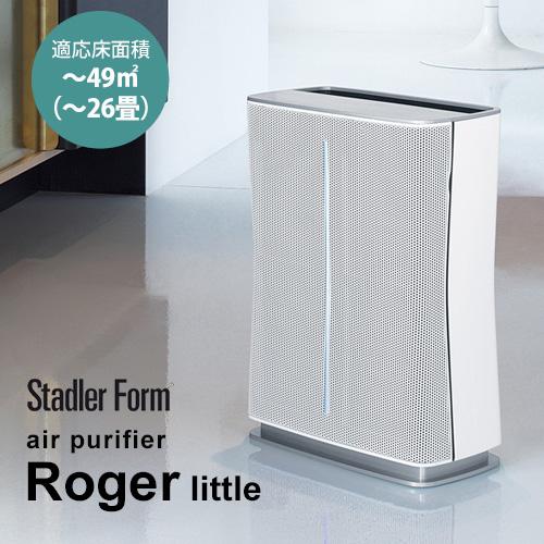スタドラーフォーム 空気清浄機 ロジャーリトル Stadler Form ROGER little air purifier ホワイト系 ~26畳 ファン集塵式 CADR 3567