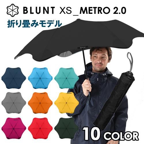 送料無料新品 BLUNT XS METRO 2.0 ブラント メトロ 男女兼用 折り畳み傘 防風傘 耐風傘 折りたたみ傘 折畳み あす楽対応 傘 送料無料 メンズ おしゃれ 風に強い レディース 台風 アンブレラ 55cm