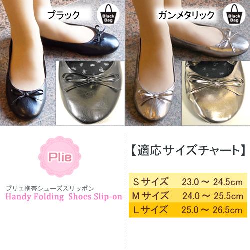프리에 휴대 슈즈스립폰/ Plie Handy Folding Shoes Slip-on [휴대 슬리퍼/휴대 슈즈/룸 슈즈/파우치 첨부]