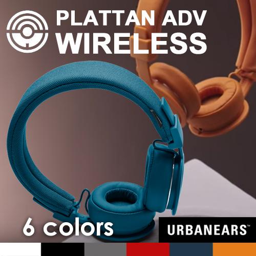 【ヘッドフォン ワイヤレス】URBANEARS PLATTAN ADV WIRELESS / アーバンイヤーズ プラッタン ADV ワイヤレス [ヘッドホン Bluetooth ブルートゥース カラフル おしゃれ iPhone スマホ 高音質 国内正規品] 【あす楽対応】