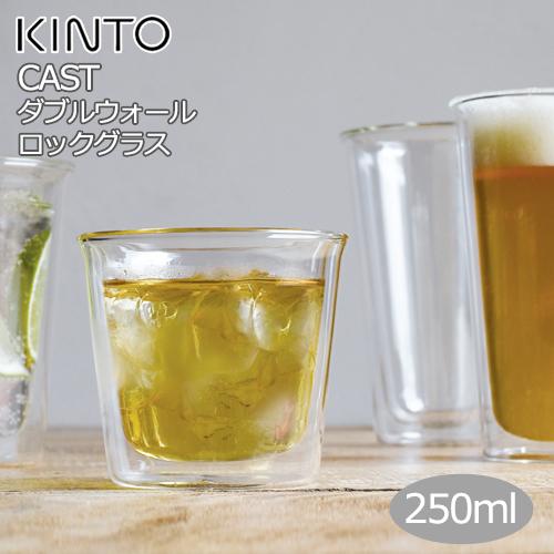 ダブルウォールグラス 250ml 耐熱ガラス 二重 結露 しない 水滴がつかない グラス タンブラー ガラスコップ カフェ ロックグラス おしゃれ ウイスキーグラス 贈物 あす楽対応 キントー ハイボール CAST KINTO 焼酎グラス 爆買い新作 ダブルウォール