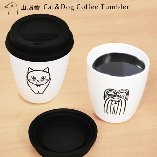 コーヒー タンブラー 山鳩舎 キャットドッグ コーヒータンブラー 返品送料無料 メラミン メラミン食器 みやぎちか ふた付き おしゃれ かわいい カップ いぬ 犬 新作販売 ねこ 食器 猫 あす楽対応