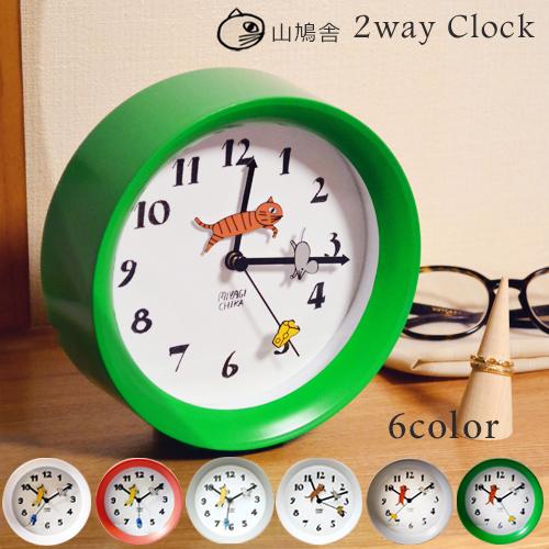 山鳩舎 2wayクロック yamabatosha 日本産 2way clock みやぎちか 時計 壁掛け時計 置き時計 壁掛け スイープムーブメント 掛け時計 無音 世界の人気ブランド クロック かわいい おしゃれ あす楽対応