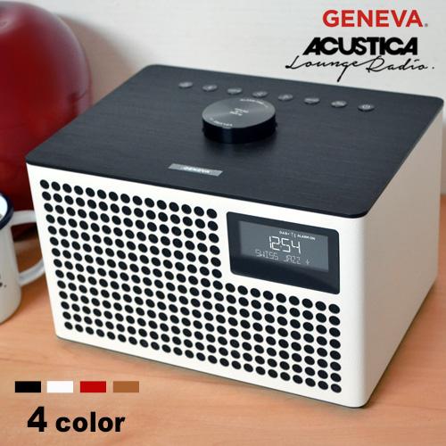 ジェネバ アコースティカ ラウンジ FMラジオ Bluetoothスピーカー GENEVA Acustica Lounge RADIO Hi-Fi Bluetooth スピーカー ラジオスピーカー FMラジオ ブラック ホワイト レッド コニャック 【国内正規品 あす楽対応】