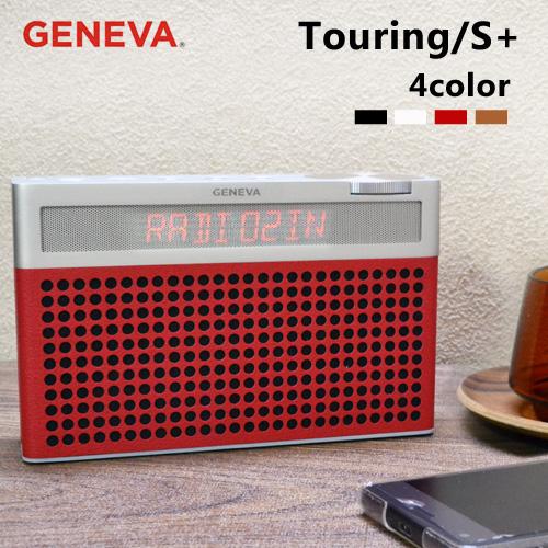 GENEVA Touring S+ ジェネバ ツーリング ポータブル FMラジオ Bluetoothスピーカー 4カラー コニャック レッド 上質 激安通販 Hi-Fi あす楽対応 国内正規品 スピーカー ホワイト ブラック Bluetooth
